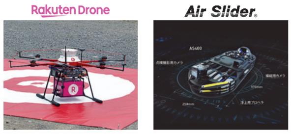 rakuten-drone, air-slider