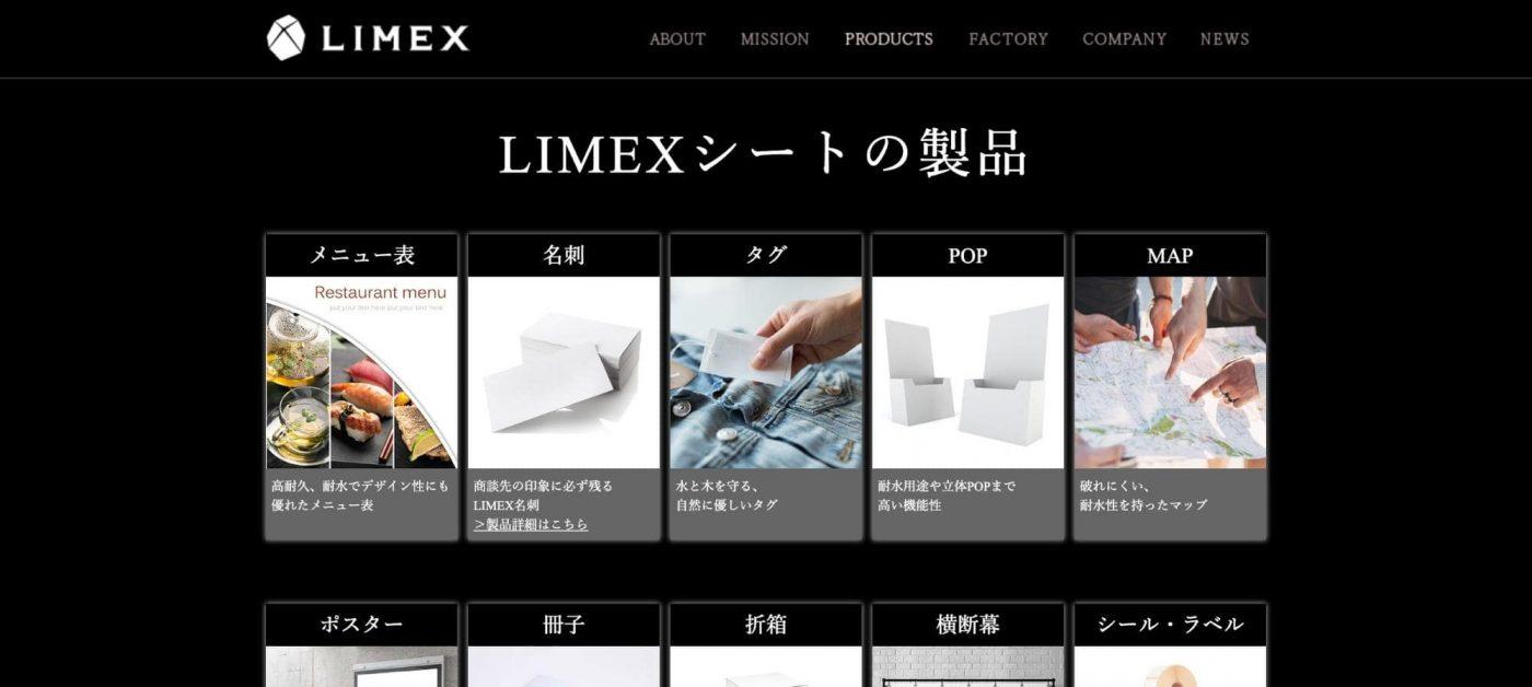 TBMの開発する革命的新素材「LIMEX」