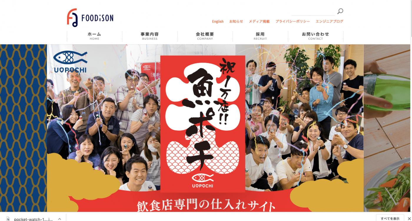 調達額:5億円 調達先:JR東日本スタートアップ / SBIインベストメント / ちばぎんキャピタル 2013年に、エス・エム・エスの創業、取締役の経験をもつ山本徹氏によって設立。グローバル市場における食の流通に関するプラットフォーム構築を目指すスタートアップ。鮮魚専門店における小売事業では、寿司・刺し身のケータリングサービス「sakana bacca(サカナバッカ)」の提供を行う。また、飲食店専門の鮮魚卸売ECサービスとして「魚ポチ」を関東を中心に展開を図っている。 4月には総額5億円の資金調達を実施。ビジョン実現に向けた組織強化、システム強化、及び物流機能の強化に取り組んでいく見込みだ。