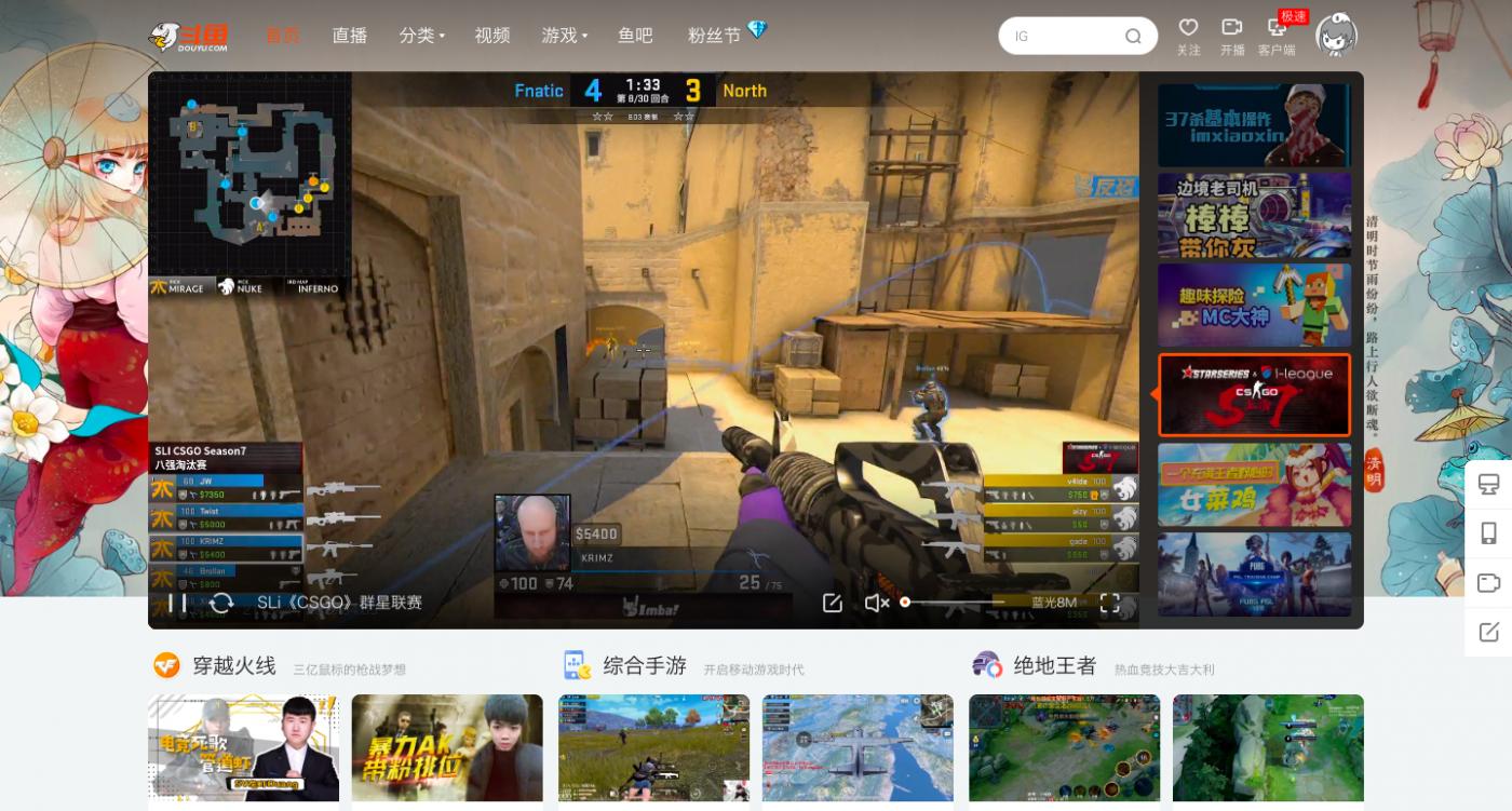 ゲームからスポーツまで、幅広いジャンルを揃えるライブストリーミングのプラットフォーム「Douyu TV」を提供する。ユーザーは動画を視聴するだけでなく、動画投稿や動画に解説の字幕を付け加えることができる。