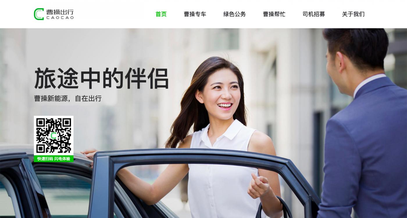 Geely Holdingsの子会社である電気自動車のシェアリングサービスを行う企業。排気放出物と汚染物を一切排出しない、エネルギーに焦点を当てた自動車サービスを展開する。中国の自動車メーカー Geely(吉利汽車)に資金面で支援されている。