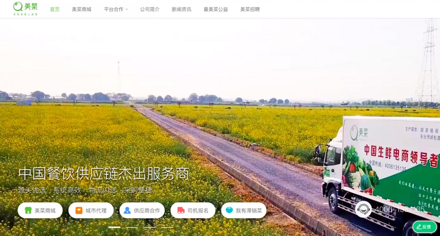 農家から供給される農作物と飲食店の需要をマッチングさせ、農家からまとめて農作物を調達できるプラットフォームを展開。インターネットを利用した中国国内の農業、農村地域、農家の変革に努める。