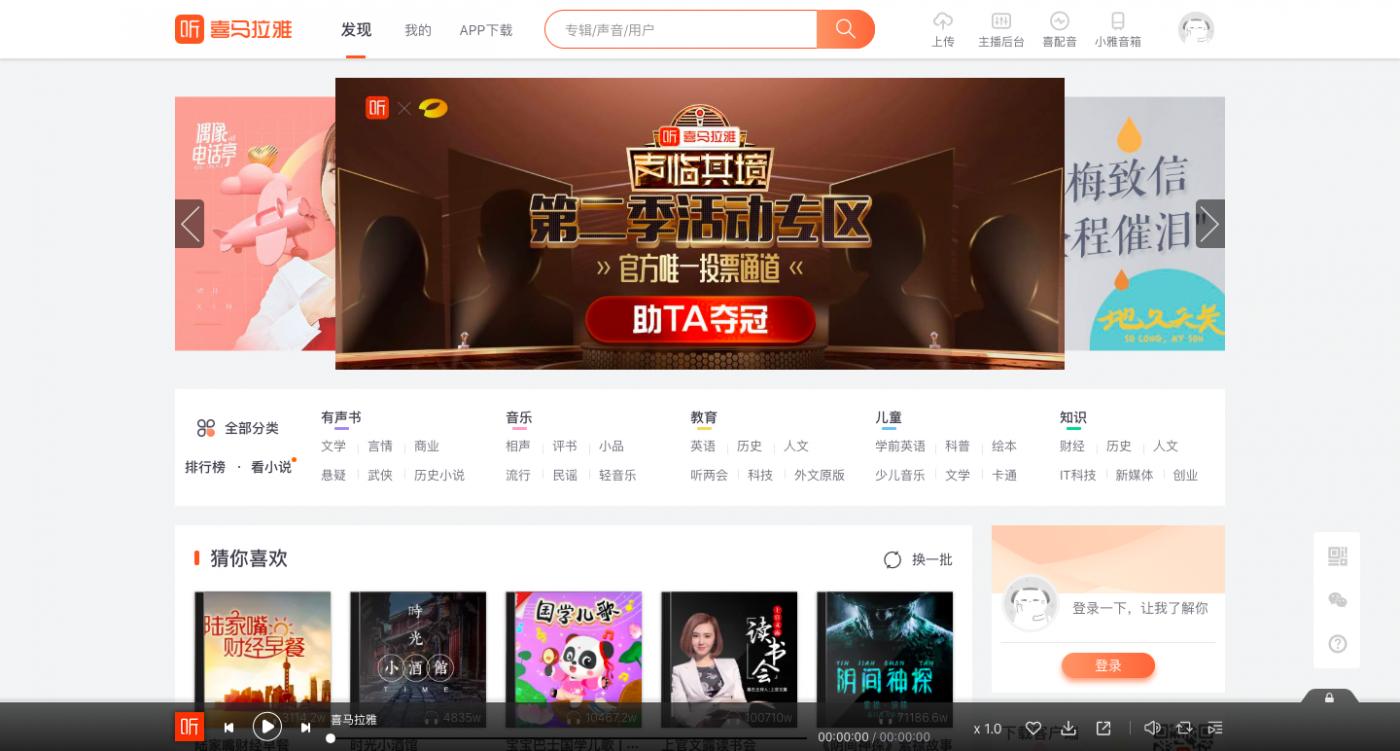 審査に通過した会員のみがチャンネルを開設しネットラジオの配信ができる、中国最大の音声プラットフォーム「Ximalaya APP」を展開。2013年にローンチされ、現在では約4億人以上のユーザー数を誇る。また子どもから大人までが楽しめる幅広いコンテンツを配信する。
