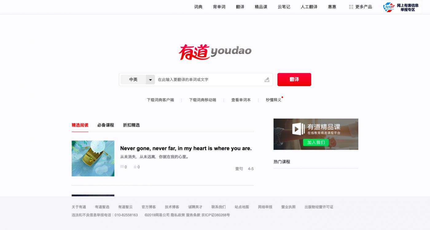 NetEaseの子会社。「NetEase Youdao Dictionary」「Youdao Course」「Youdao Note」など、ビッグデータのテクノロジーを使ったモバイルのアプリを展開する。