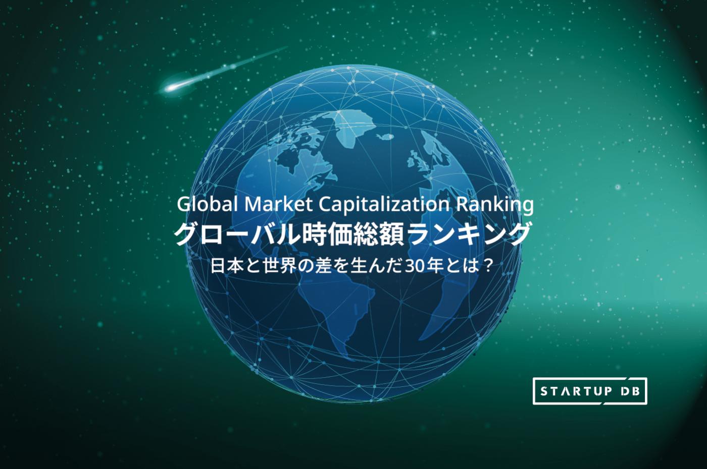平成最後の時価総額ランキング。日本と世界その差を生んだ30年とは?