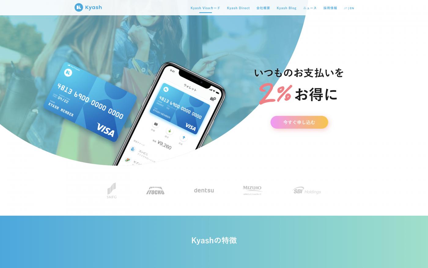 無料送金アプリ「Kyash」をグローバルにサービス展開していくFinTechスタートアップ。いつでもかんたんにスマホから無料で送金出可能でiOS/Androidアプリを提供。  完全に独自でシステムを開発していることから、汎用性の高い通貨の送金を安く実現し、単なる決済ゲートウェイではなく、SNSで繫がっている宛先に、送金と請求が「無料」でできる新しい通貨プラットフォームを目指す。受け取ったお金はオンラインや国内外のVisa加盟店で利用可能で、現金化ができることより、キャッシュレスで、スマホで人や店とのお金のやり取りを完結できる。