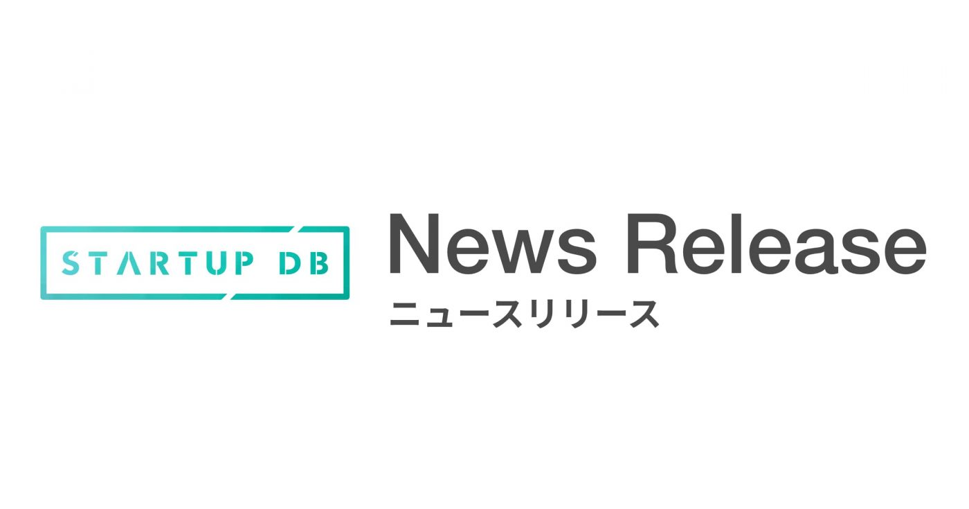 STARTUP DB_ニュースリリース