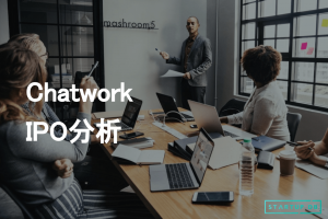 ビジネスチャットサービスChatworkのIPO分析
