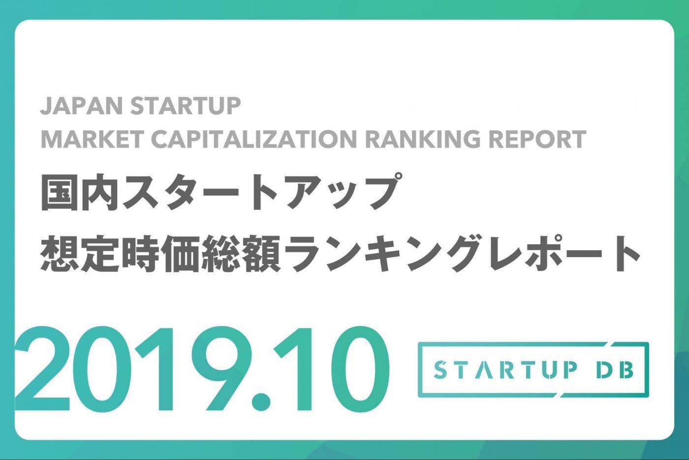 国内スタートアップ想定時価総額ランキング最新版(2019年10月)
