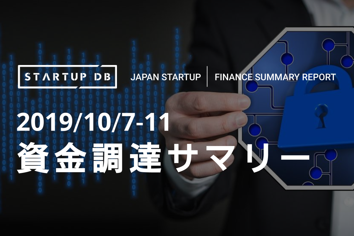 【10月第2週資金調達】スマートロックを手掛けるビットキーが26億円の資金調達