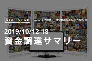 【10月第3週資金調達】ディープラーニング開発のLeapMindが35億円の調達など