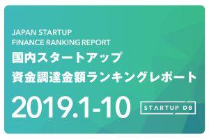 国内スタートアップ資金調達金額ランキング(2019年1〜10月)