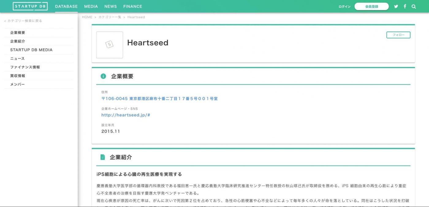 Heartseed
