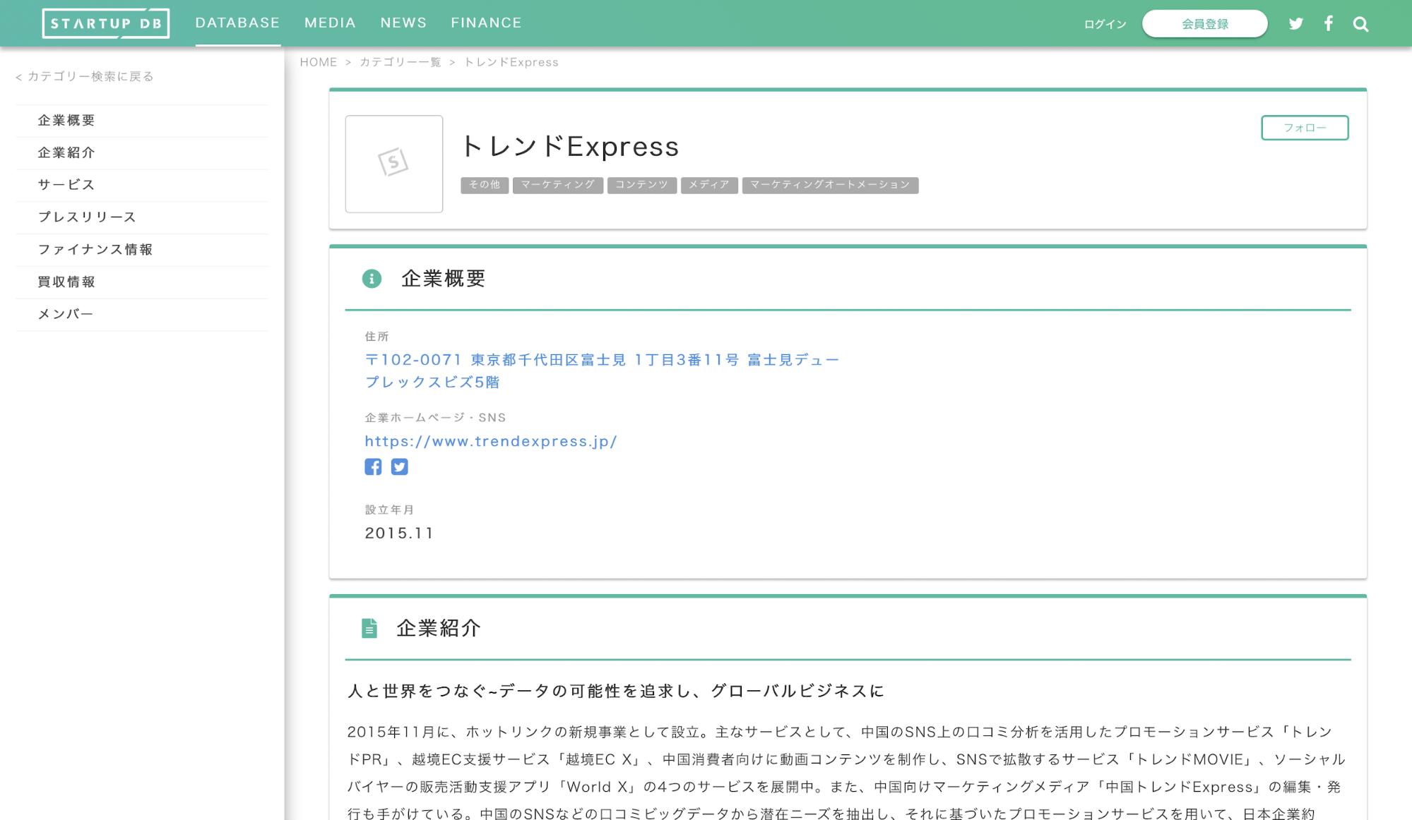 調達額:7億円 調達先:日本郵政キャピタル / DNX Ventures / 他、個人投資家も含む