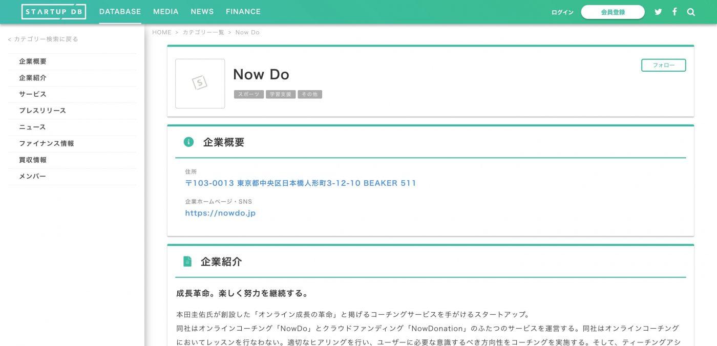 Now Do