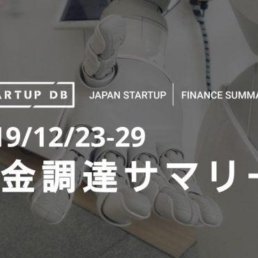 【12月第4週資金調達サマリー】作業支援ロボットのイノフィス、シリーズCで総額35.3億円の調達