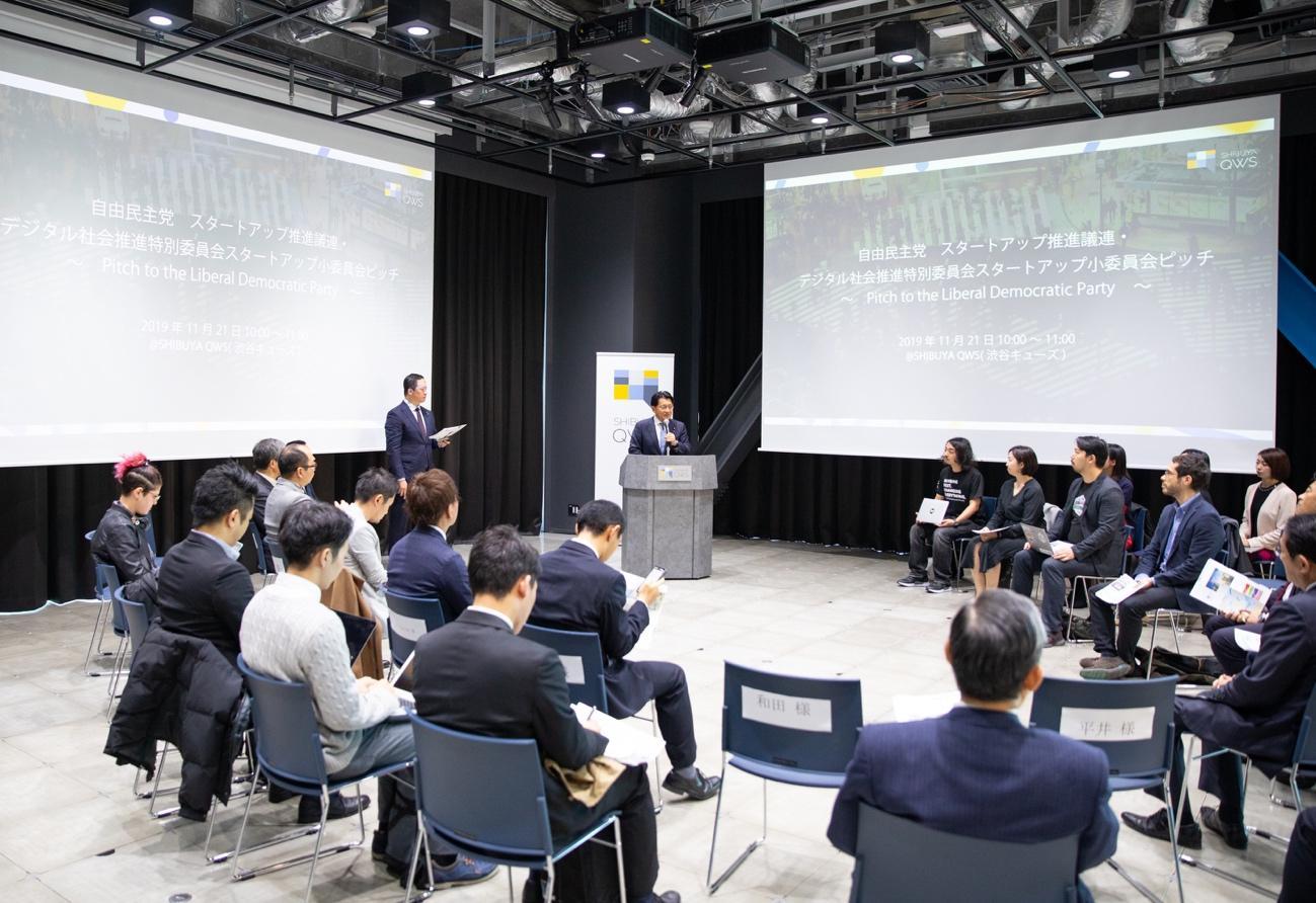 スタートアップから自民党へのメッセージ、6社によるピッチが開始 今回は計6団体がピッチを行なった。この中で、「EDGEof株式会社(以下、EDGEof)」「Plug and Play Japan株式会社(以下、Plug and Play Japan)」「for Startups」の3社は国内外のスタートアップ事情に詳しく、それぞれが現状の課題と党に求める方針を提言していた。また、各社が推薦した3社が各社の事業を紹介している。