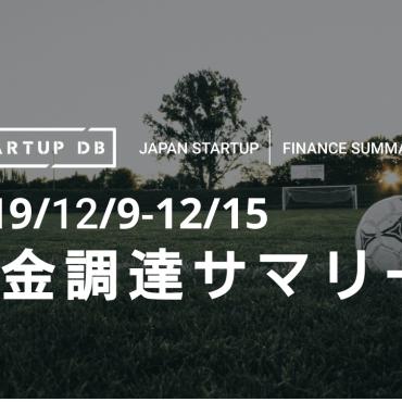 【12月第2週資金調達サマリー】本田圭佑氏がCEOを務めるNowDoが資金調達