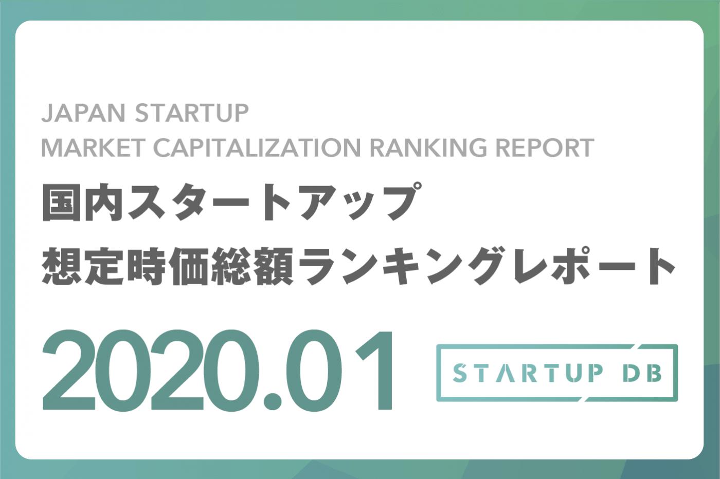国内スタートアップ想定時価総額ランキング最新版TOP50(2020年1月)
