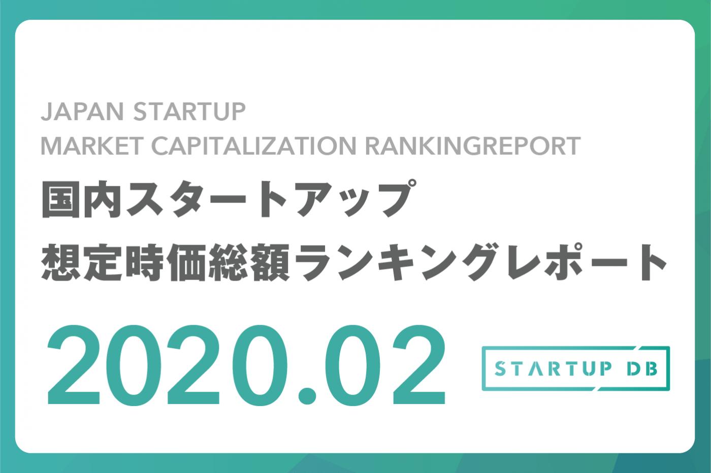 国内スタートアップ想定時価総額ランキング最新版(2020年2月)