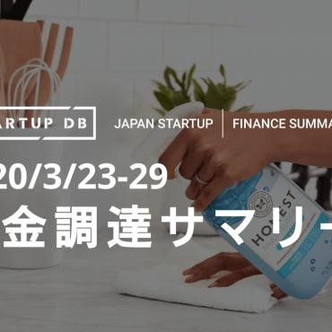 2020/3/23-29資金調達サマリー