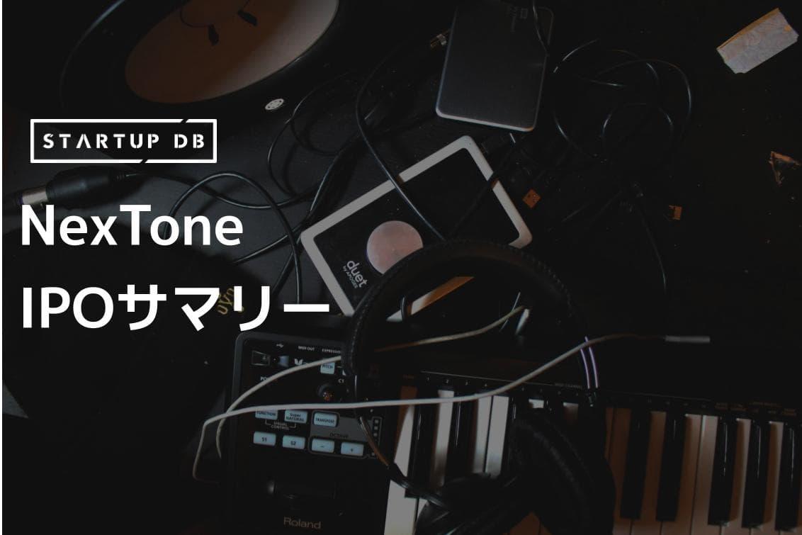 音楽コンテンツの未来を守る著作権エージェント「NexTone」のIPOサマリー