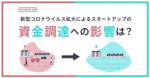 世界的に猛威を振るう新型コロナウイルス感染症(COVID-19)。政府による緊急事態宣言発令から2週間以上経過したが、収束の兆しはみえず、国内の感染者が1万人を超えた。 また、新型コロナウイルス感染症(COVID-19)による経済への影響も懸念されており、三菱総合研究所の調査によると、日本国内の経済損失は10〜16兆円まで拡大すると予測されている。 このような状況で日本のスタートアップ企業への投資状況などにはどういった変化が起こっているのか、STARTUP DBのデータからわかる実態をみていく。