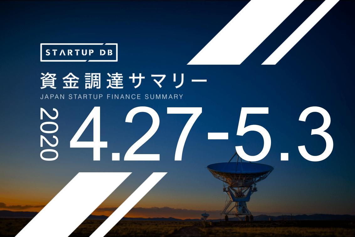【4月第5週資金調達サマリー】周回衛星向け地上局共有プラットフォームを開発する、インフォステラの3.8億円調達など