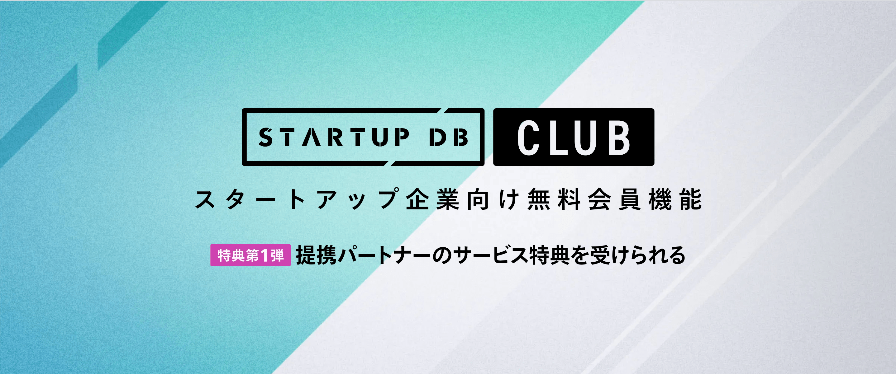 スタートアップ企業のグロースをサポートする様々な特典が受けられる無料会員サービス「STARTUP DB CLUB」をリリースしました。提携するサービスを特別プランで導入することが出来ます。また、特典内容については、随時更新していく予定です。 詳しい内容はこちらからご確認下さい。