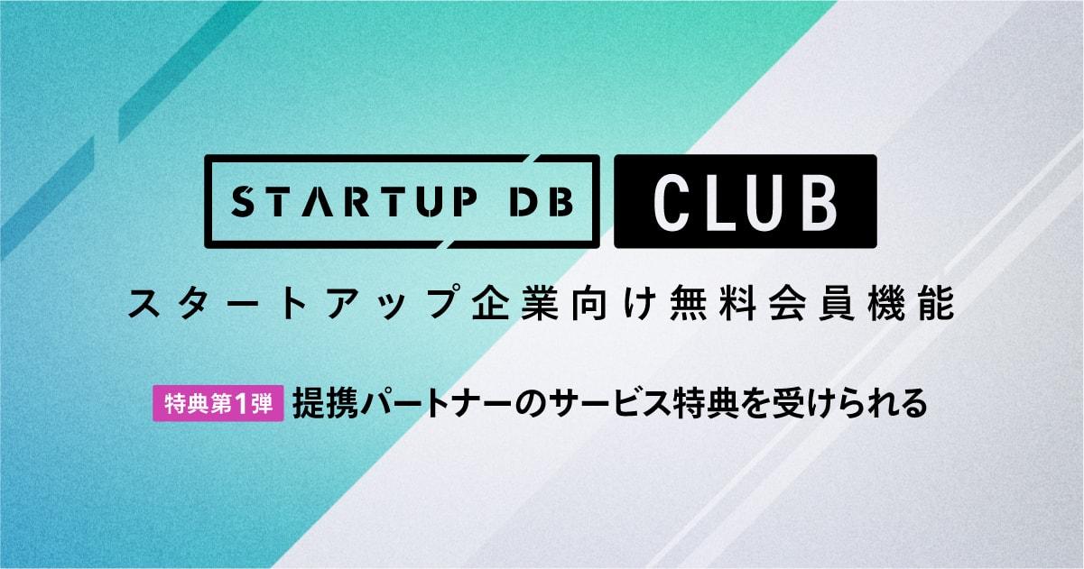 スタートアップ企業向け無料会員機能 「STARTUP DB CLUB」を提供開始