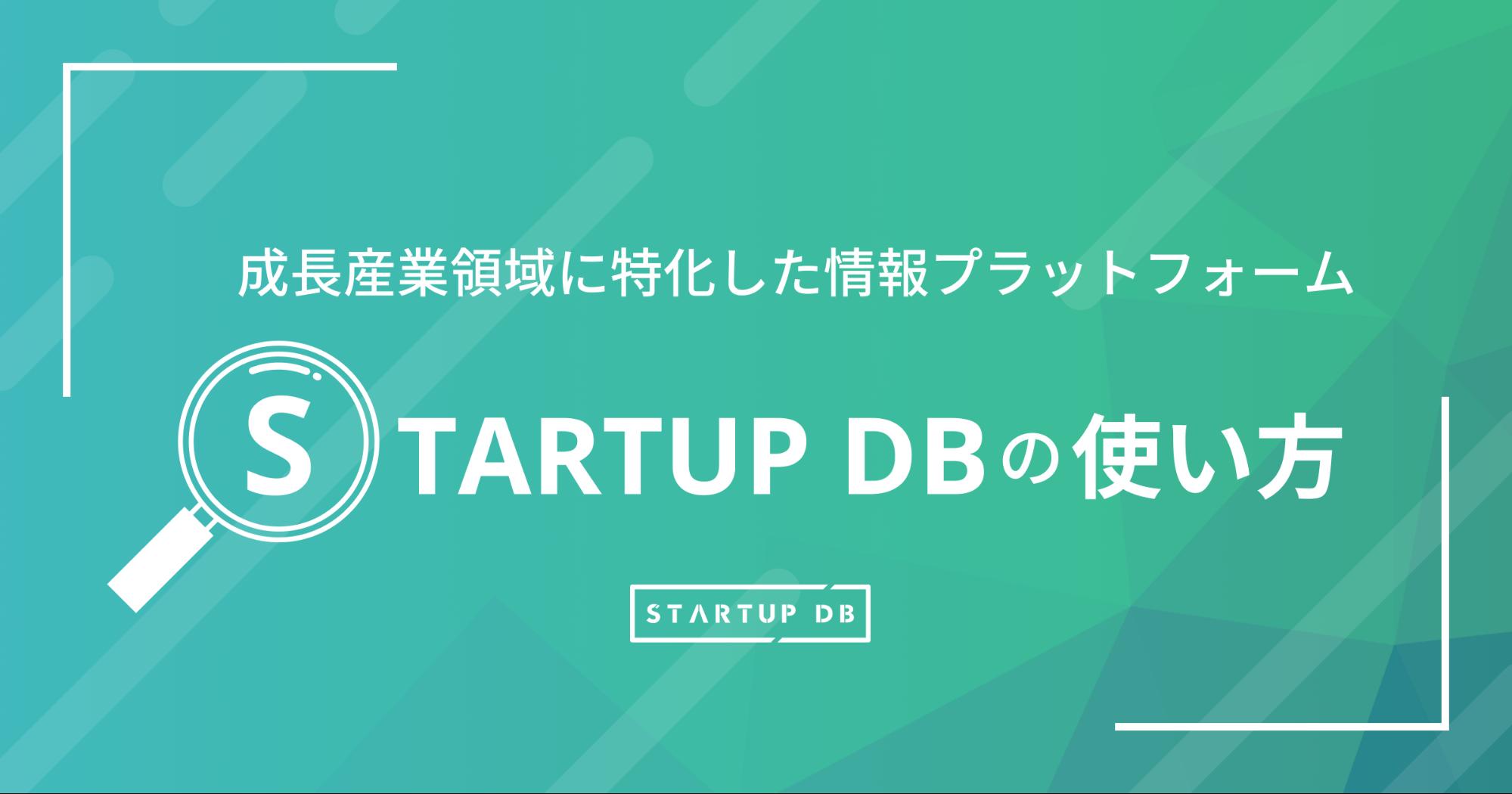 STARTUP DBは、「日々進化する、成長産業領域に特化した情報プラットフォーム」をコンセプトとして、国内の成長産業及びスタートアップに関する情報を集約し、整理して発信する情報プラットフォームです。メディアコンテンツと企業データベースを相互に利用できるようにすることで、気になる企業や経営者の情報を手軽に入手することができます。 STARTUP DBをご利用頂いている方にこの記事を参考にして、より有効にご利用頂けるよう利用方法や機能について紹介をしていきます。 企業データベースの利用方法 まずはSTARTUP DBの主要機能である、企業データベースの利用方法について、解説していきます。 検索方法 企業の検索方法としては、企業名を直接調べる企業名検索の他に、カテゴリー検索や注目順などで並び替えるリスト検索などがあります。下記では各検索方法の説明をしていきます。