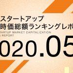 国内スタートアップ想定時価総額ランキング最新版(2020年5月)