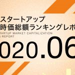 国内スタートアップ想定時価総額ランキング最新版(2020年6月)