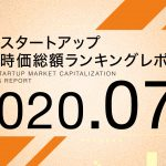 国内スタートアップ想定時価総額ランキング最新版(2020年7月)