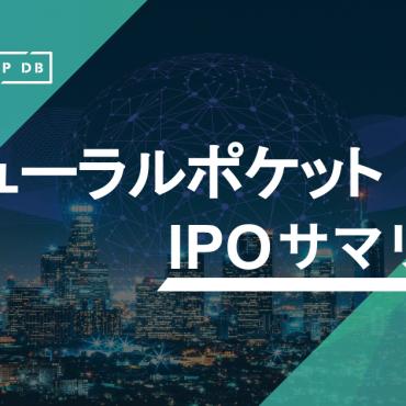 画像や映像を解析する独自のAI技術開発を行い、スマートシティの開発支援やサイネージ広告を手掛けるニューラルポケット株式会社(以下、ニュラールポケット)が東京証券取引所マザーズへの新規上場承認を受けた。承認日は2020年7月10日で、上場は2020年8月20日に予定されている。 ニューラルポケットは、「AIエンジニアリングで未来の社会を形にする」というミッションのもと、2018年に重松路威氏により2018年1月に創業。設立から、わずか2年半での上場となる。 本記事では、新規上場申請のための有価証券報告書Ⅰの部の情報を元に、同社のこれまでの成長と今後の展望を紐解いていく。