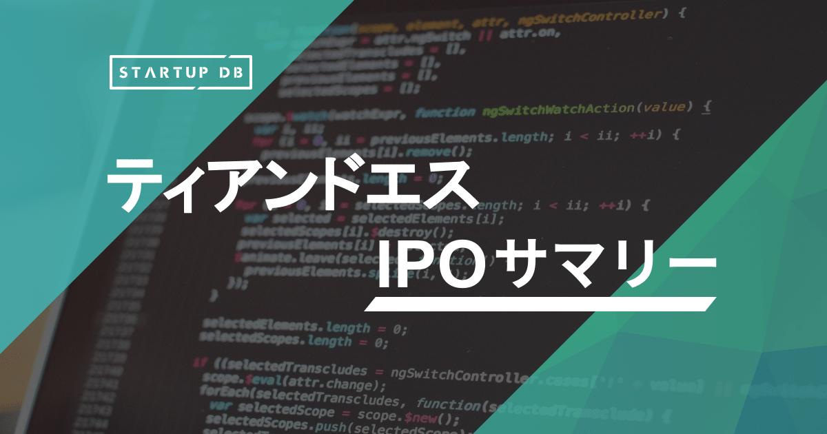 システムコンサルティング・ソフトウェア開発・ネットワークインテグレーションの業務を展開するティアンドエス株式会社(以下、ティアンドエス)が東京証券取引所マザーズへの新規上場承認を受けた。