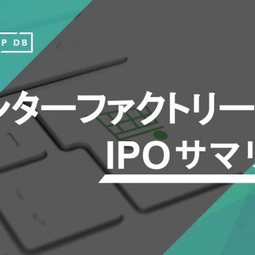 クラウドECプラットフォーム「ebisumart」の開発および保守サービスなどを手掛ける株式会社インターファクトリー(以下、インターファクトリー)が東京証券取引所マザーズへの新規上場承認を受けた。承認日は2020年7月20日で、上場は2020年8月25日に予定されている。 インターファクトリーは「関わる従業員、お客様、取引先様の幸せを実現する」ことを企業理念に掲げ、2003年6月、蕪木登氏により創業。設立からおよそ17年での上場となる。 本記事では、新規上場申請のための有価証券報告書Ⅰの部の情報を元に、同社のこれまでの成長と今後の展望を紐解いていく。 売上高は5年間で5倍に成長、営業利益も成長を続ける