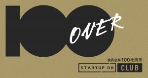 スタートアップ企業の成長をサポートする「STARTUP DB CLUB」、 会員企業100社突破!