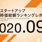 国内スタートアップ想定時価総額ランキング最新版(2020年9月)