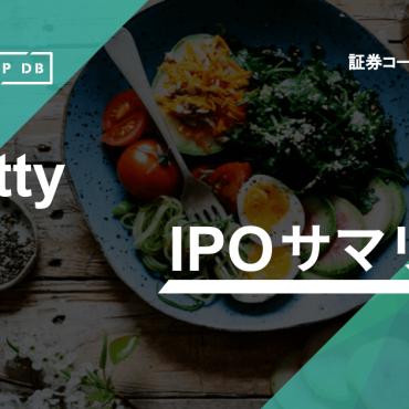 ユーザーの口コミをはじめ、全国の飲食店情報を蓄積したグルメプラットフォーム「Retty」を運営する、Retty株式会社(以下、Retty)が東京証券取引所マザーズに上場承認を受けた。承認日は2020年9月28日で、同年10月30日に上場を果たす。 Rettyは、「食を通じて世界中の人々をHappyに。」をビジョンに掲げ、各ユーザーの好みに合わせて個別最適化された飲食店情報を提供することを目指している。2010年11月の設立からおよそ10年での上場となる。 本記事では、新規上場申請のための有価証券報告書Ⅰの部の情報をもとに、同社のこれまでの成長と今後の展望を紐解いていく。 売上高の着実な成長に伴い、経常利益も黒字化