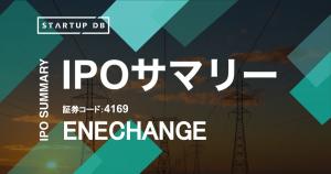 「エネチェンジ」「SIMチェンジ」「エネチェンジBiz」などの運営を行うENECHANGE株式会社(以下、ENECHANGE)が東京証券取引所マザーズに上場承認された。承認日は2020年11月18日で、同年12月22日に上場を果たす。 ENECHANGEは「Changing Energy for a Better World ~エネルギーの未来をつくる~」というミッションを掲げ、プラットフォーム事業や電力データの統計・マイニングを主な事業内容としている。 2013年6月に英国ケンブリッジ市で設立されたCambridge Energy Data Lab Limitedから2015年4月にENECHANGEへ事業譲渡を実施。現在、子会社としてSMAP ENERGY LIMITEDを持ち、英国ケンブリッジ市においても事業展開を行っている。同社は創業からおよそ5年での上場となる。 本記事では、新規上場申請のための有価証券報告書Ⅰの部の情報をもとに、同社のこれまでの成長と今後の展望を紐解いていく。 売上高は堅実に推移、2020年9月期においては8,280万円の営業利益
