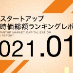国内スタートアップ想定時価総額ランキング最新版(2021年1月)