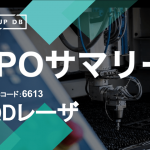 半導体レーザー事業を展開する、QDレーザのIPOサマリー