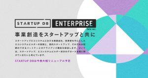事業創造をサポートする新機能「ENTERPRISE β版」 本日より、30社限定で先行申し込み開始!