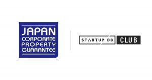 STARTUP DB CLUB、「敷金半額くん」が提携サービスに参画