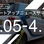 【4月第2週スタートアップニュースサマリー】電気自動車の充電インフラの提供・整備を手掛けるe-Mobility Power、総額150億円の資金調達など