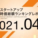 国内スタートアップ想定時価総額ランキング最新版(2021年4月)