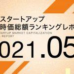 国内スタートアップ想定時価総額ランキング最新版(2021年5月)