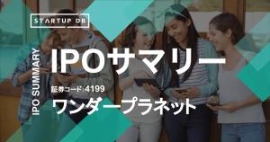 """スマートフォンを中心としたスマートデバイス向けアプリ・ゲームの企画、開発、運営、販売を行うエンターテインメントサービス事業を展開するワンダープラネット株式会社(以下、ワンダープラネット)が東京証券取引所マザーズに上場承認された。承認日は2021年5月7日で、同年6月10日に上場を果たす。 ワンダープラネットは、「楽しいね!を、世界中の日常へ。」というミッションを掲げ、国・言語・文化・年齢・性別などあらゆる壁を越えて誰もが楽しめるプロダクト・サービスを創り、コミュニケーションを通じた""""笑顔""""を世界の隅々まで広げることを目指している。2012年9月の創業からおよそ8年10ヶ月での上場となる。 本記事では、新規上場申請のための有価証券報告書Ⅰの部の情報をもとに、同社のこれまでの成長と今後の展望を紐解いていく。 )目次 売上高は4年で1.9倍に、営業利益も黒字化を達成"""