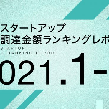 6社が新規ランクイン、2位には124.9億円調達のSmartHR